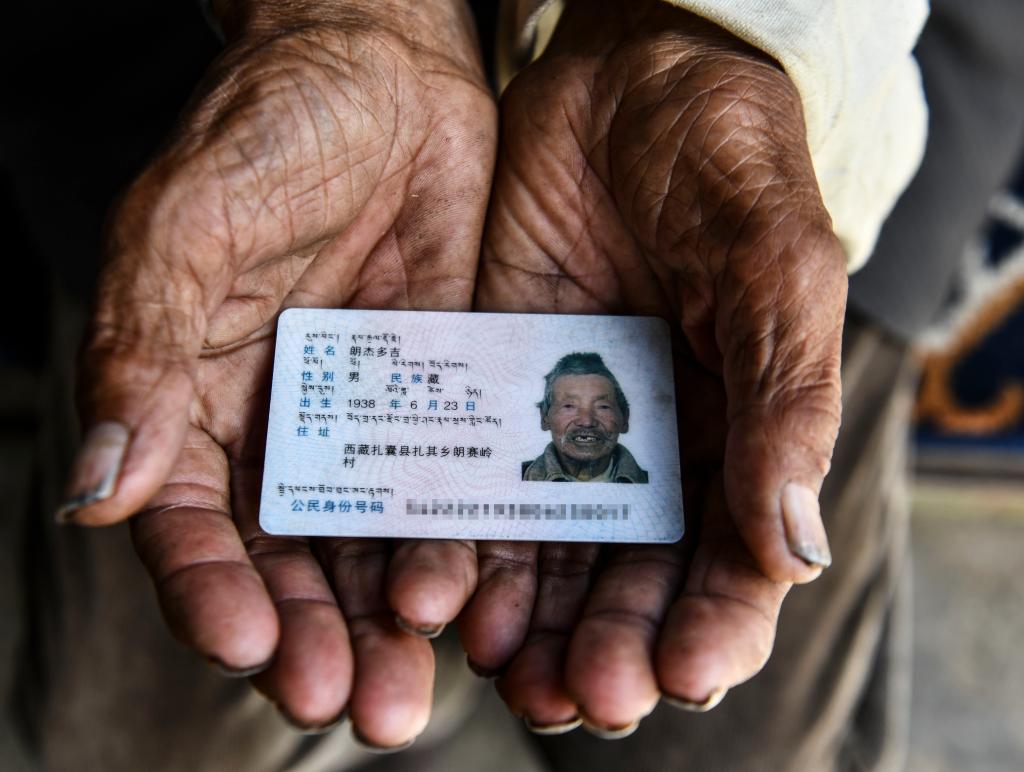 苦難和新生——西藏翻身農奴影像檔案:朗傑多吉
