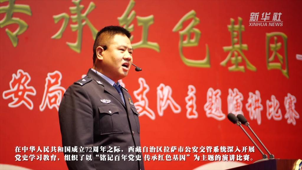 【微視頻】西藏拉薩:公安交管係統舉行黨史學習主題演講比賽
