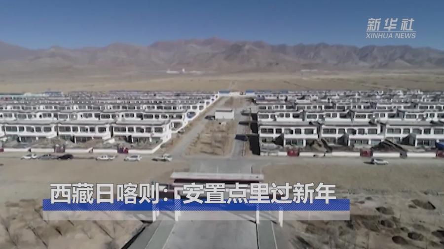 【微視頻】西藏日喀則:安置點裏過新年