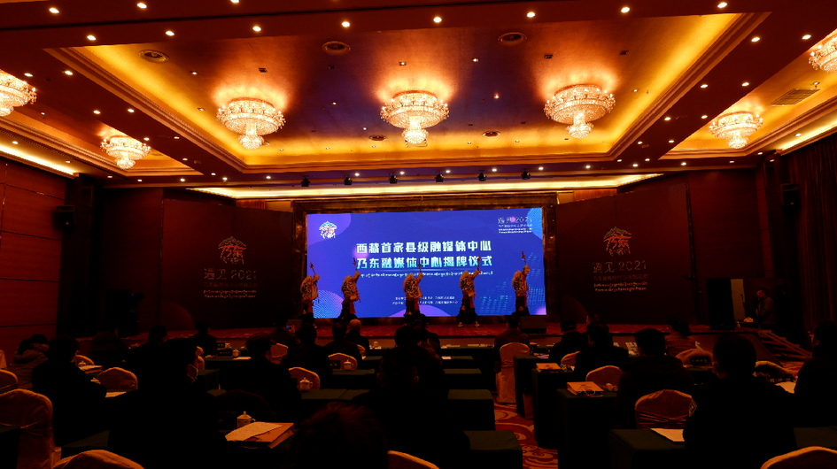 西藏首家縣級融媒體中心正式揭牌