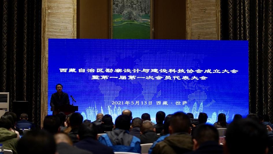 西藏自治區勘察設計與建設科技協會成立