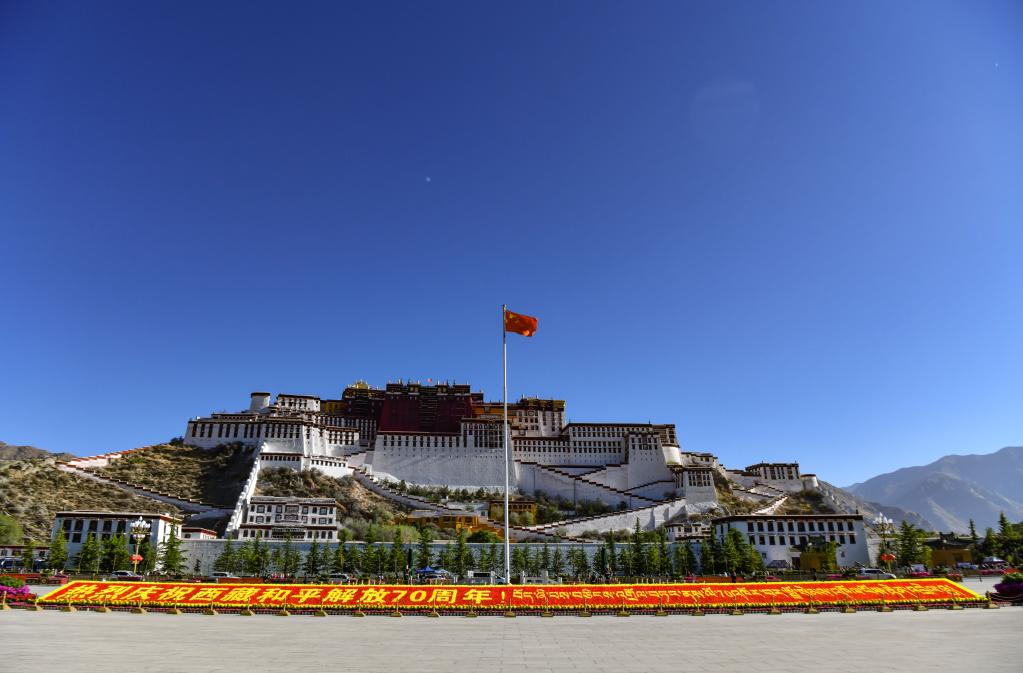 西藏各族各界向革命先烈敬獻花籃