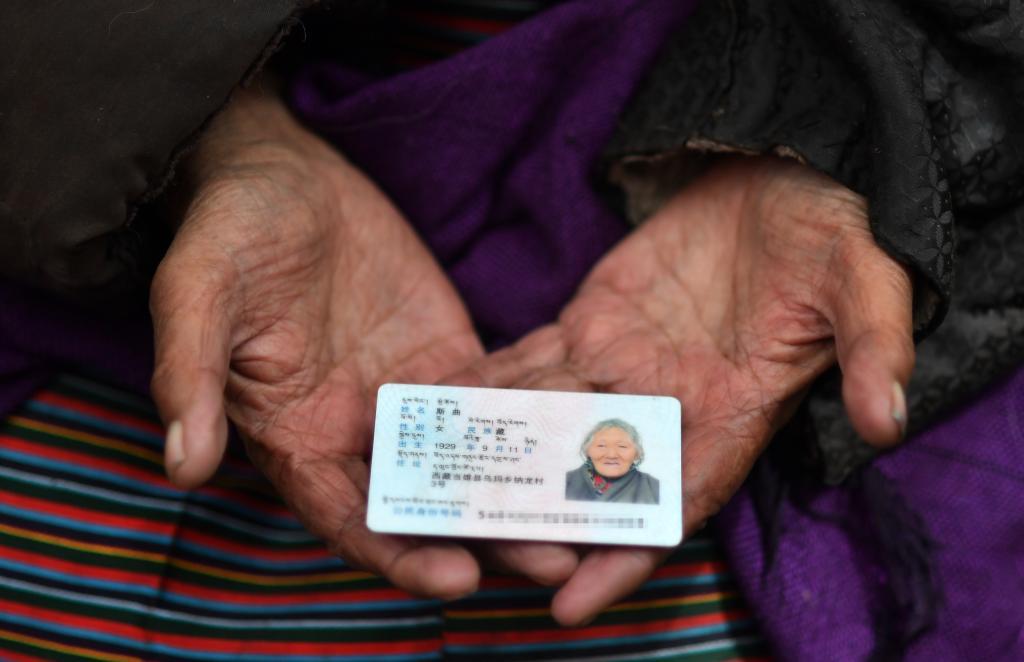 苦難和新生——西藏翻身農奴影像檔案:斯曲